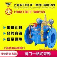 上海沪工阀门厂先导可调式减压阀水力控制阀