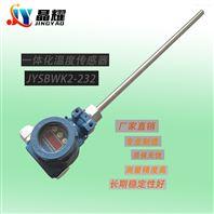 JYSBWK2-232 一体化温度传感器