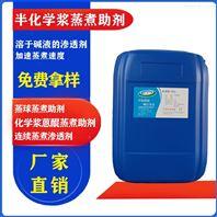 半化学浆蒸煮助剂