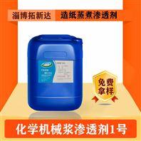 化学机械浆渗透剂1号 碱法制浆
