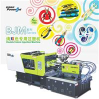 BJM250S6 BJM系列清双色注塑机