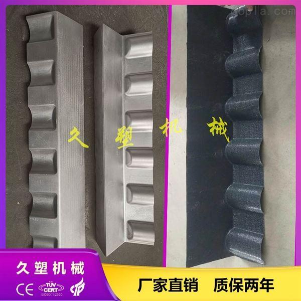 880/1050正脊瓦模具 屋面脊瓦加工设备
