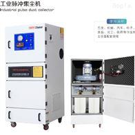 MCJC-5500流水线除尘清理高压除尘器