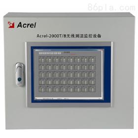 Acrel-2000/T智能无线测温系统