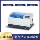 软包装氧气透过率检测仪Y110