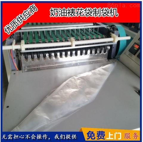 供应优质【HY-奶油袋裱花袋制袋机】