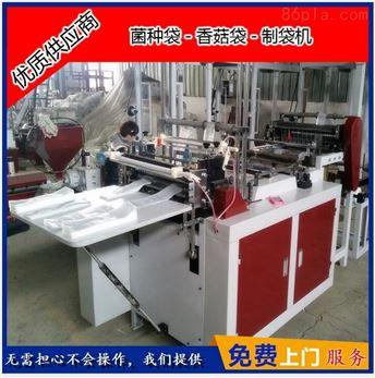 -【菌种袋制袋机】香菇袋生产设备