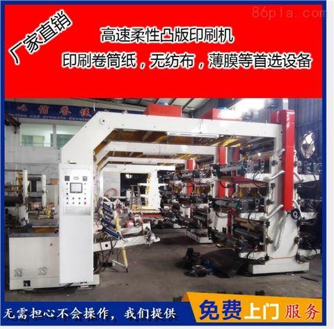 【高速】拷贝纸印刷机高精度高配置高效率高服务