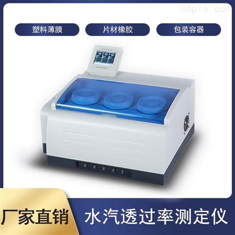 红外法水汽透过率测定仪