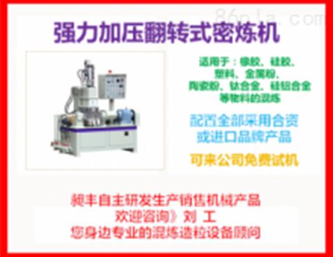 小型密炼机/实验型密炼机