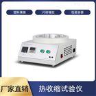 GBK-1塑料薄膜热收缩试验仪