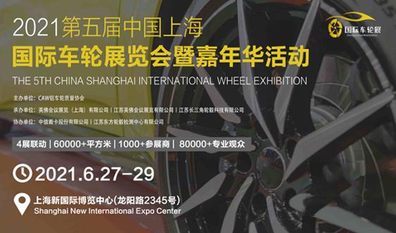 2021 CIWE第五届中国上海国际车轮展览会正式定档2021年6月