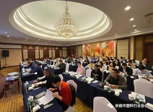 协会(商会)举办2021年余姚市涉塑产业专家库技术交流会暨VOCs治理专题研讨会