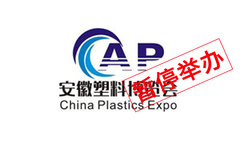 重要通知:2021安徽塑料博覽會暫停舉辦