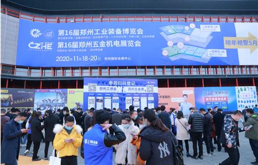 5.20-23日鄭州工博會,800臺套整機,數萬工業零部件,共赴行業盛會,領略智能制造