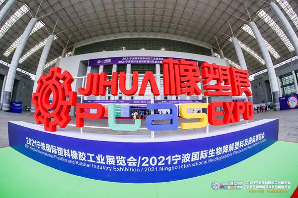 第14屆寧波國際塑料橡膠工業展圓滿落幕