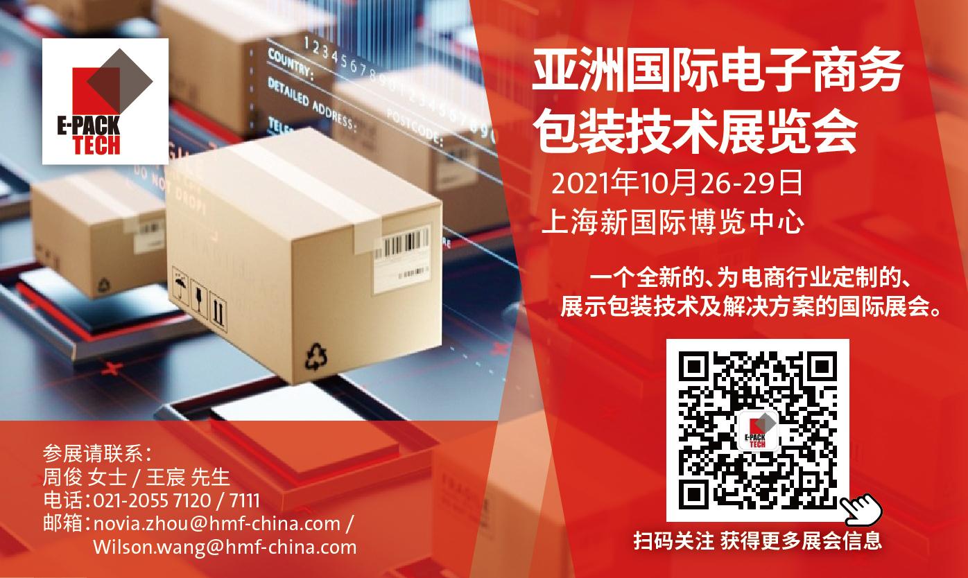 亚洲国际电子商务包装技术展览会