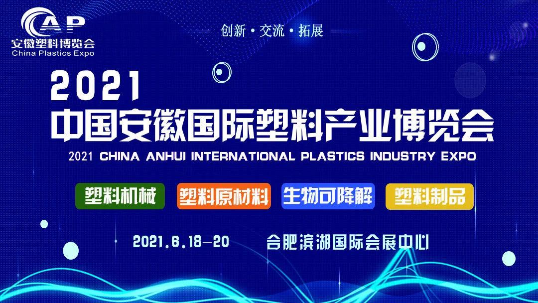 延期时间确定!2021安徽塑料博览会6月18日举办