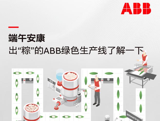 """端午安康,出""""粽""""的ABB綠色生產線了解一下"""