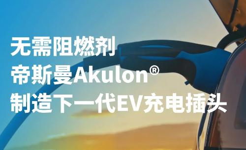 制造新一代EV充電插頭——帝斯曼Akulon 無需阻燃劑!