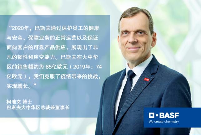 《巴斯夫大中華區2020年度報告》上線