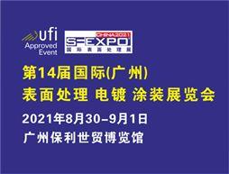 第14届国际(广州)表面处理 电镀、涂装展览会