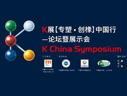 K 2021【专塑·创橡】论坛暨展示会