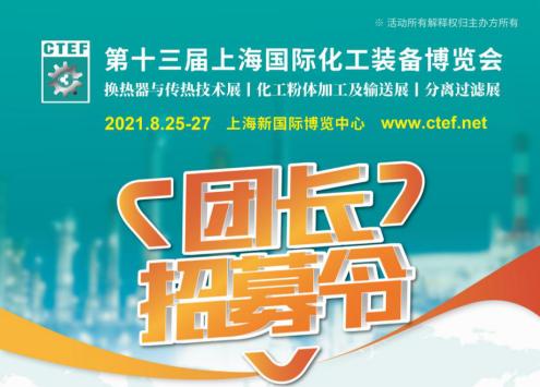 2021上海化工装备博览会,观众预登记火爆进行中