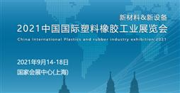 2021中国国际塑料橡胶工业展览会