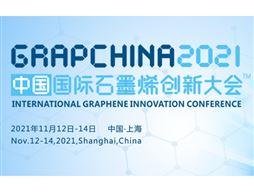 【免会议费】2021中国国际石墨烯创新大会