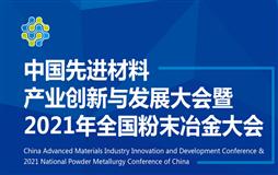 中国先进材料产业创新与发展大会暨2021年全国粉末冶金大会