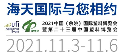 海天国际与您相约第二十三届中国塑料博览会