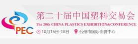 第二十屆中國塑料交易會