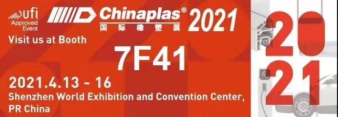 2021 CHINAPLAS - 科亚与您不见不散!
